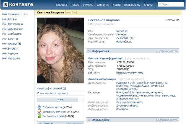 vkontakte screengrab