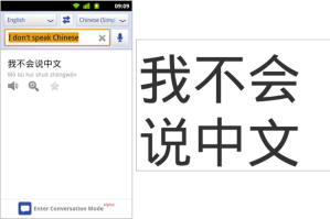 Google Translate for Android, update 2011-10 - screenshot 2