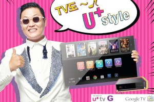 google tv uplus psy