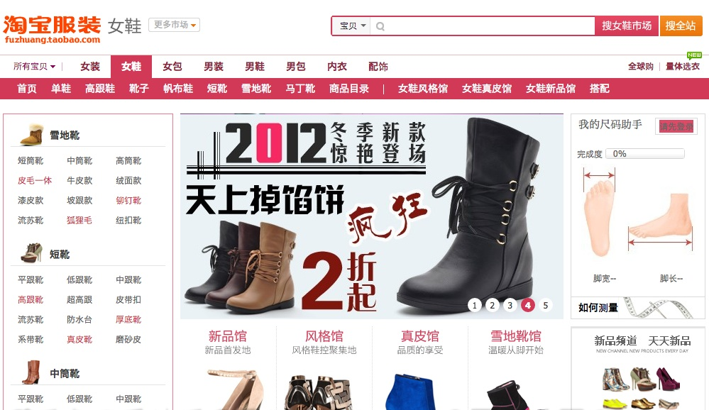 The women's shoe department on Taobao