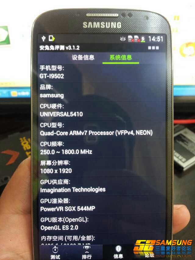 Galaxy S 4 leak settings