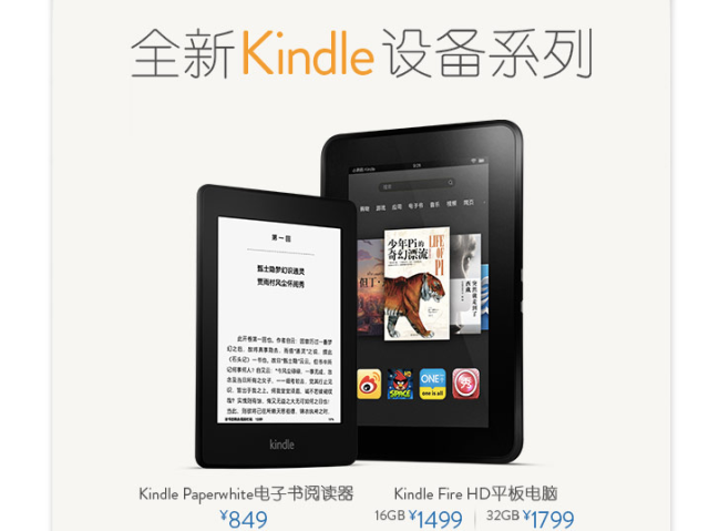 Kindle China