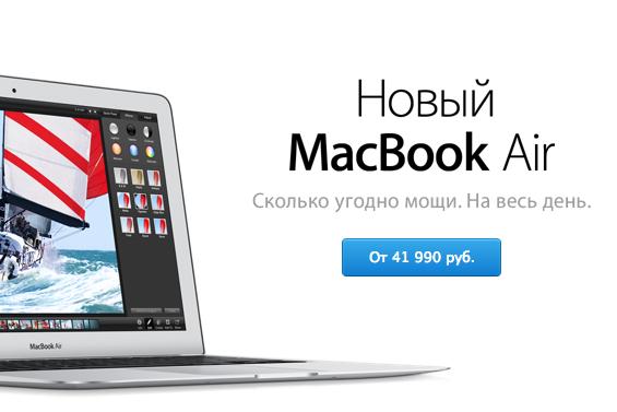 Apple Store Russia