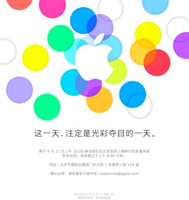 ChineseiPhoneInvite