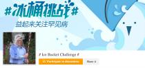 Ice Bucket challenge china